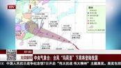 """中央气象台台风""""玛莉亚""""下周将登陆我国"""