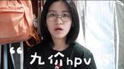 vlog | 台湾/贵阳/九价hpv/日常