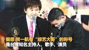 台湾主持人贺一航因大肠癌去世 享年64岁