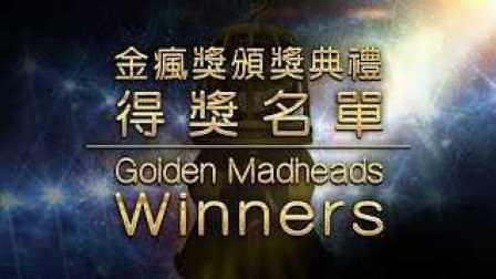神魔之塔「金疯奖颁奖典礼」有请得奖人上台领奖