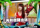 爱哟我的妈20140214预告- 综艺猫
