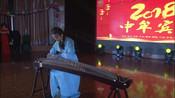 古筝表演《瑶族舞曲》