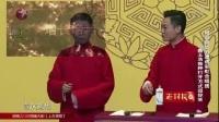 相声新势力卢鑫玉浩【你的打开方式不对】笑声传奇