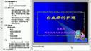 内科护理学(专升本)61-教学视频-西安交大-要密码到www.Daboshi.com