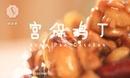 迷迭香美食| 宫保鸡丁