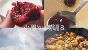 小周's v唠嗝8 今天的35秒小周生活一览 白木耳汤/土豆焖鸡/旧手机/豆浆/车厘子