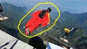 翼装飞行者穿件几十万衣服 千米悬崖跳下能飞三千米