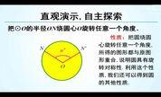 初中数学1对1:弧,弦,圆心角及例题精讲【中考数学】
