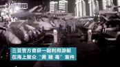 """租游艇海上聚众""""黄赌毒""""三亚警方抓获嫌疑人29名"""