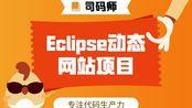 Eclipse创建jsp动态网站项目并发布到Tomcat服务器访问