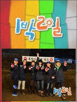 两天一夜 韩国版