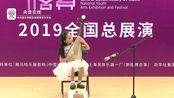 2019央音全国总展演琵琶小学A组——杨浠