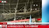 """北京新机场正式定名为 """"北京大兴国际机场"""""""