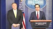 """呵,""""极限施压""""的套路又来了!美国财长宣布对伊朗新制裁"""