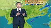 """又一个""""新台风""""可能生成!9月2~4号(明后天)中央台,天气预报"""
