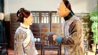 《那年花开月正圆》赵白石不想再做周莹大哥 要周莹做他的总督夫人