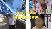 120秒回顾:杭州9岁女童被租客带走,失联6日细节