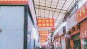 现在的广州花地湾,曾经最繁华的花鸟鱼虫市场,现在冷清等拆(这是艺和,隔壁的越和其实也是在等了,差不多)