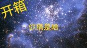 【开箱】一堆杂乱(h u a n g?)的东东(你猜~( ̄▽ ̄~)~是啥)