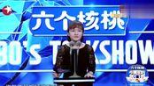 王思文:如果你有五百万,全部都给我,重新找个帅点的一起花完!