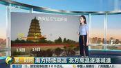 未来两天辽宁、东北、黑龙江持续降雨!8月13-8月14日天气预报