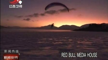 """西班牙滑翔伞运动员挑战极限与极光""""共舞"""" 新..."""