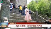 武当山景区:游客体验感到满意
