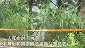 日警方公布在日遇害中国籍姐妹死因