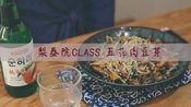 草莓 VLOG「NO.3」 | 梨泰院class同款五花肉豆芽