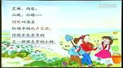 01.走,我们去植树 名师辅导 苏教版四年级语文下册
