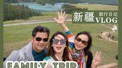 新疆旅行VLOG(上)|趁爸妈身体康健吃嘛嘛儿香,一起去看世界吧!禾木喀纳斯有多美!|家庭旅行