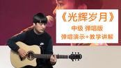中级 弹唱版《光辉岁月》beyond酷音小伟吉他弹唱教学自学教程