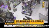 深夜便利店遭抢劫  安全防范需谨慎 法治进行时
