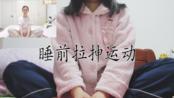 【睡前拉抻动作】跟着林多多晚间拉抻/18天运动第13天