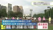 日本人均寿命创新高:女87岁男81岁 7月30日