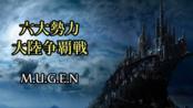 【MUGEN】六大勢力大陸争覇戦【陣取】63P
