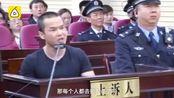 张扣扣案二审宣判画面曝光 代理律师:结果在预料中