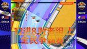 跑跑卡丁车 全民争霸赛 俊宏引领上半场 12进8败者组抢120分 上