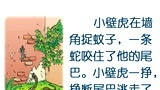小学语文1对1:小壁虎借尾巴 【小学语文微课】