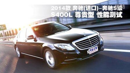 2014款 奔驰(进口)-奔驰S级 S400L 尊贵型 性...