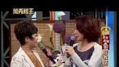 万秀猪王2013看点-20131102-万秀剧场:家庭教师(四)