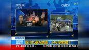 《新闻1+1》  四川九寨沟地震,24...