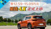 【百秒车讯】售12.59-15.09万元 星途-LX正式上市