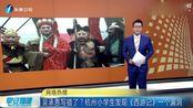 """吴承恩写错了?杭州小学生发现《西游记》一个""""漏洞"""",厉害了"""
