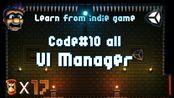 Unity 2D教程:从独立游戏学习开发17: UI Manager全部代码完成(Door & Win zone)