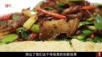 年夜饭:锅摊回锅肉的做法