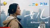 苹果公司新春短片《女儿》刷屏 周迅担任女主角