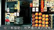 香港7仔赚到尽!加盟店赚钱即开分店抢生意 母公司阴招尽出