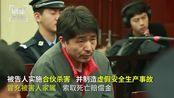 """【短视频】北京版""""盲井""""案开庭"""