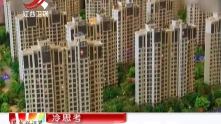 新华社:警惕一线城市房价非理性上涨 晨光新...